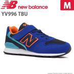ニューバランス [セール] newbalance 子供靴 キッズジュニアスニーカー NB YV996 TBU M ブルー/ライムオレンジ