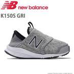 ニューバランス newbalance [セール] 子供靴 キッズスニーカー NB K150S GRI グレイ