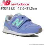 ニューバランス [セール] newbalance 子供靴 キッズスニーカー NB PO313 LC ライラック/ミント nbkidssale