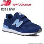 ニューバランス newbalance [2018年秋冬新作 ] 子供靴 キッズスニーカー NB K313 NVP ネイビー/ライトブルー
