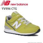 ニューバランス newbalance [2019年春新作]  子供靴 キッズジュニアスニーカー NB YV996 CTG テックグリーンの画像