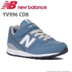 ニューバランス newbalance [2019年春新作]  子供靴 キッズジュニアスニーカー NB YV996 CDB デニムブルーの画像