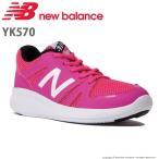 ニューバランス [セール] newbalance 子供靴 女子 キッズジュニアスニーカー NB YK570 PK ピンク nbkidssale