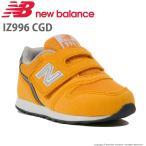 ニューバランス [セール] newbalance 子供靴 ベビーシューズ NB IZ996 CGD マリーゴールド