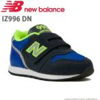 ニューバランス [セール] newbalance 子供靴 ベビーシューズ NB IZ996DN ブルー/ライム