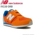 ニューバランス [セール] newbalance 子供靴 ベビーシューズ NB IV220 CRB オレンジ/ブルー