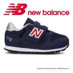 ニューバランス new balance 子供靴 ベビー シューズ NB IZ373 CS2 ネイビー