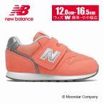 ニューバランス [2021年春新作] new balance 子供靴 ベビーシューズ IZ996 IZ996CCP コーラル ピンク W コーラル ピンク