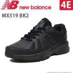 ショッピングニューバランス ニューバランス [2018年秋冬新作] メンズ トレーニングシューズ NB MX519 4E BK2 ブラック newbalance