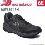 ニューバランス メンズ ウォーキングシューズ NB MW1501 6E PH      ファントム newbalance