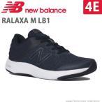 ニューバランス [セール] newbalance  メンズ ウォーキングシューズ NB RALAXA LB1 4E ブラック