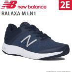 ニューバランス newbalance [セール] メンズ ウォーキングシューズ NB RALAXA M LN1 2E ネイビー