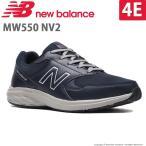 ニューバランス newbalance [2019年秋新作] メンズ ウォーキングシューズ NB MW550 NV2 4E ネイビー