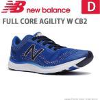 ニューバランス 【セール】 レディース フィットネスシューズ NB FULL CORE AGILITY W CB2 D コバルト