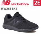 ショッピングウォーキングシューズ ニューバランス レディース ウォーキングシューズ NB WW263 2E BK1 ブラック newbalance