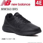 ニューバランス newbalance メンズ ウォーキングシューズ NB MW363 BK5 4E ブラック 父の日