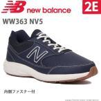 ニューバランス [セール] newbalance レディース ウォーキングシューズ NB WW363 NV5 2E ネイビー