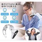 ネックマッサージャー 肩こり マッサージ器 健康グッズ マッサージ機 電動 マッサージ 首 マッサージャー (ホワイト)