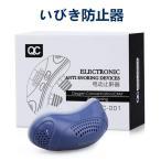 電気いびき防止器  いびきの軽減 いびき防止グッズ   無呼吸症候群 対策 快眠  安眠 グッズ 鼻拡張器いびきストッパー  電気シリコーン抗いびき装置