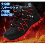 安全靴 スチールトゥ  作業靴 安全靴 防水 防寒 セーフティーシューズ 労働保険靴 レディース メンズ