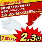 ニトリル手袋 パウダーフリー ニトリルグローブ ラテックス グレイシアファースト 大容量250枚入