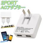 送料無料/規格内 USB 2ポート ACアダプター 2台同時充電可能 電源 コンセント 変換 海外対応 1.0A iPhone タブレット 旅行 スマホ充電器 ◇ 薄型1Aアダプタ