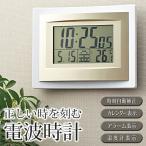 送料無料/定形外 電波時計 時刻自動補正 自動 大きな文字 置き 掛け 電波式 デジタル時計 アラーム 温度計 カレンダー インテリア ◇ 正しい時を刻む電波時計