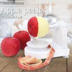 送料無料 りんご皮むき器 回転式 ハンドルを回すだけ 安全 皮むき 簡単 リンゴ 梨 じゃがいも 皮むき器 フルーツ キッチン用品 皮剥きリング ◇ リンゴ皮むき器