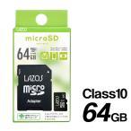 送料無料/規格内 SDカード 64GB 大容量 データ保存 SD変換アダプター付 microSD メモリーカード SDXCカード スマホ タブレット 保存 ◎ ◇ SDXCカード64GB