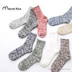 マウナケア mauna kea スラブネップツイスター杢ソックス 106502