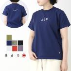 快晴堂 かいせいどう 海上がり UNI-Tシャツ/SUN 11C-44G 2021春夏 半袖 プリント 刺繍 日本製 レディース /返品・交換不可/SALE セール