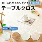 テーブルクロス 円形テーブル ビニール PU 北欧 撥水 おしゃれ 高級感 かわいい スカラップ 汚れ防止 滑りにくい 家庭用 業務用
