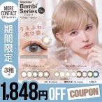 カラコン カラーコンタクトレンズ エンジェルカラー ワンデー バンビ ヴィンテージ 1箱10枚 度あり 度なし 益若つばさ Angelcolor Bambi 1Day