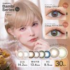 カラコン カラーコンタクトレンズ エンジェルカラー ワンデー バンビ ヴィンテージ 1箱30枚 度あり 度なし 益若つばさ Angelcolor Bambi 1day