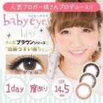 カラコン カラーコンタクトレンズ ベイビーアイズ ワンデー 1箱10枚 度あり 度なし 14.5mm 桃さんプロデュース Babyeyes 1day