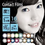 Yahoo!カラコン通販モアコンタクトカラコン カラーコンタクトレンズ コンタクトフィルムズ 1箱2枚 度なし 15.0mm contactfilms ハロウィン コスプレ 1ヶ月 マンスリー カラーコンタクト