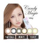 【在庫限り】カラコン キャンディーマジック ワンデー 1箱10枚入 度あり 14.5 candymagic 1day キャンマジ 板野友美 ともちん