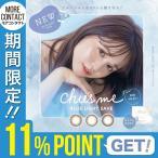 カラコン チューズミー ブルーライト セーブ 1day 1箱10枚入 度あり 14.2mm ゆうこす 菅本裕子 UV カラー BLC
