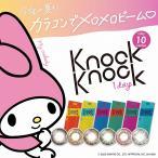 カラコン ノックノック ワンデー 1箱10枚入 度あり 度なし 14.5mm KnockKnock 1day UVカット カラー コンタクト