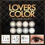 カラコン カラーコンタクトレンズ ラバーズカラー マンスリー 1箱2枚入 度なし 1ヶ月 14.5 土屋アンナ LOVERS COLOR