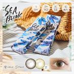 カラコン カラーコンタクト シーブリンク ワンデー UVモイスト 1day 度あり 度なし 14.2 1箱10枚 山中美智子 吉永みち SEA BLINK UVカット