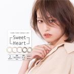 当日発送あり カラコン スウィートハート 1箱2枚入り 度あり 度なし 14.0mm Sweet heart 地田華菜 カラー コンタクト