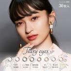 カラコン ナチュラル ワンデー カラーコンタクト ティアリーアイズ 1day 度あり 度なし 14.2 西内まりや 1箱30枚 Tiary eyes画像