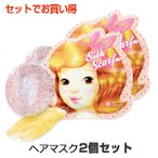 エチュードハウス メール便 送料無料 韓国コスメ Etude House  シルクスカーフ ダブル ヘアマスク ヘアパック 2個セット