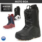 Moto Boa [2017-2018モデル]