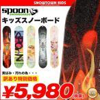 ショッピングスノーボード 【訳アリ価格5980円】スプーン スノーボード 板 子供 キッズ ジュニア 子供
