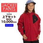 nima ニーマ スノーボード スキー ウェア 上下セット JR- 8008 ジュニア ジャケット パンツ キッズ ジュニア 子供