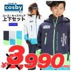 COSBY コスビー スノーウェア 上下セット 調整機能付き CSB-3258 ジャケット パンツ スノーボード  雪遊び キッズ