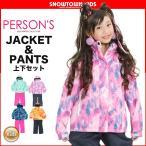 persons パーソンズ スキー スノーボード ウェア ガールズスーツ 16PSG4732 上下セット ジャケット パンツ キッズ ジュニア 子供