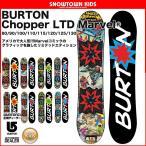 ショッピングチョッパー 15-16 2016 BURTON バートン Chopper LTD Marvel チョッパーリミテッドマーベル キッズ